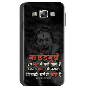 Samsung galaxy Grand 2 G7106 Mobile Covers Cases Mere Dil Ma Ghani Agg Hai Mobile Covers Cases Mahadev Shiva - Lowest Price - Paybydaddy.com