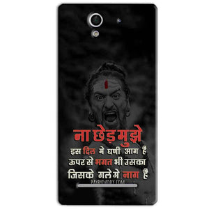 Sony Xperia C3 Mobile Covers Cases Mere Dil Ma Ghani Agg Hai Mobile Covers Cases Mahadev Shiva - Lowest Price - Paybydaddy.com