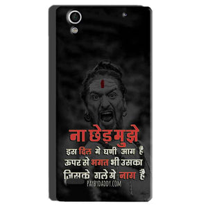 Sony Xperia C4 Mobile Covers Cases Mere Dil Ma Ghani Agg Hai Mobile Covers Cases Mahadev Shiva - Lowest Price - Paybydaddy.com