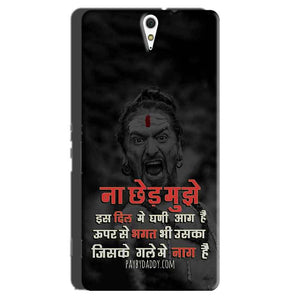 Sony Xperia C5 Mobile Covers Cases Mere Dil Ma Ghani Agg Hai Mobile Covers Cases Mahadev Shiva - Lowest Price - Paybydaddy.com