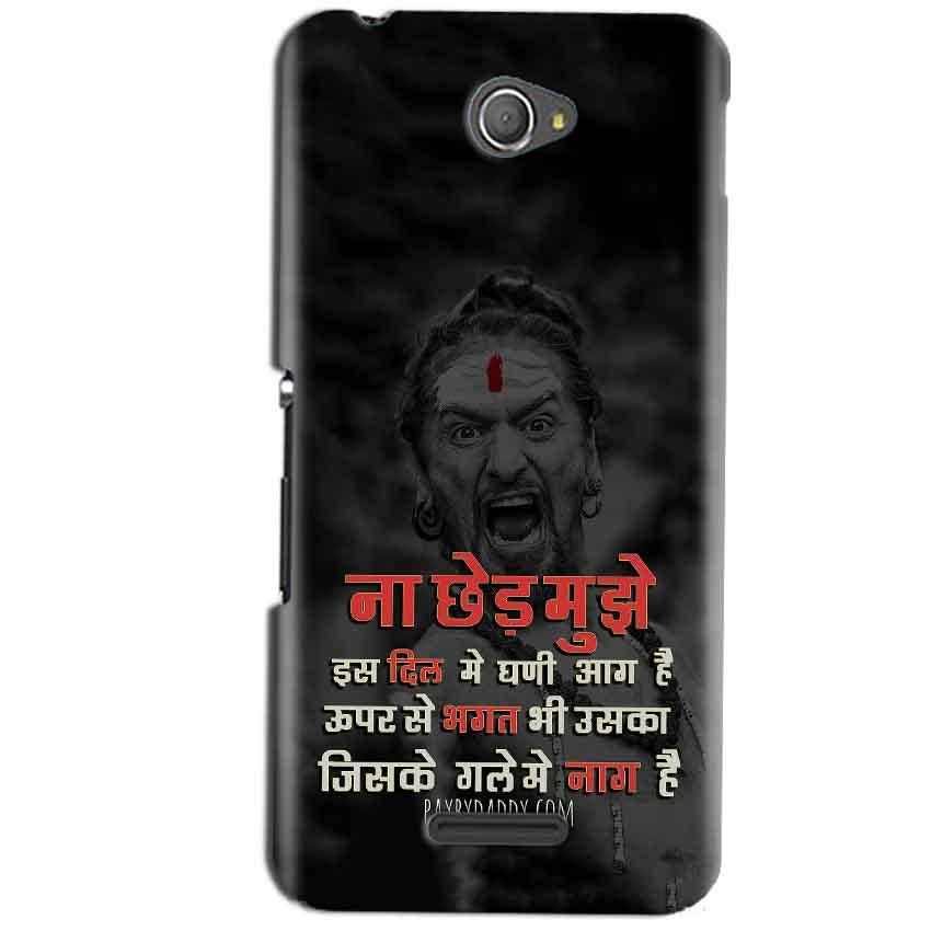 Sony Xperia E4 Mobile Covers Cases Mere Dil Ma Ghani Agg Hai Mobile Covers Cases Mahadev Shiva - Lowest Price - Paybydaddy.com