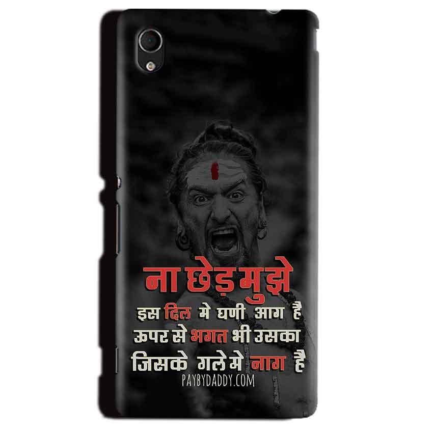 Sony Xperia M4 Aqua Mobile Covers Cases Mere Dil Ma Ghani Agg Hai Mobile Covers Cases Mahadev Shiva - Lowest Price - Paybydaddy.com