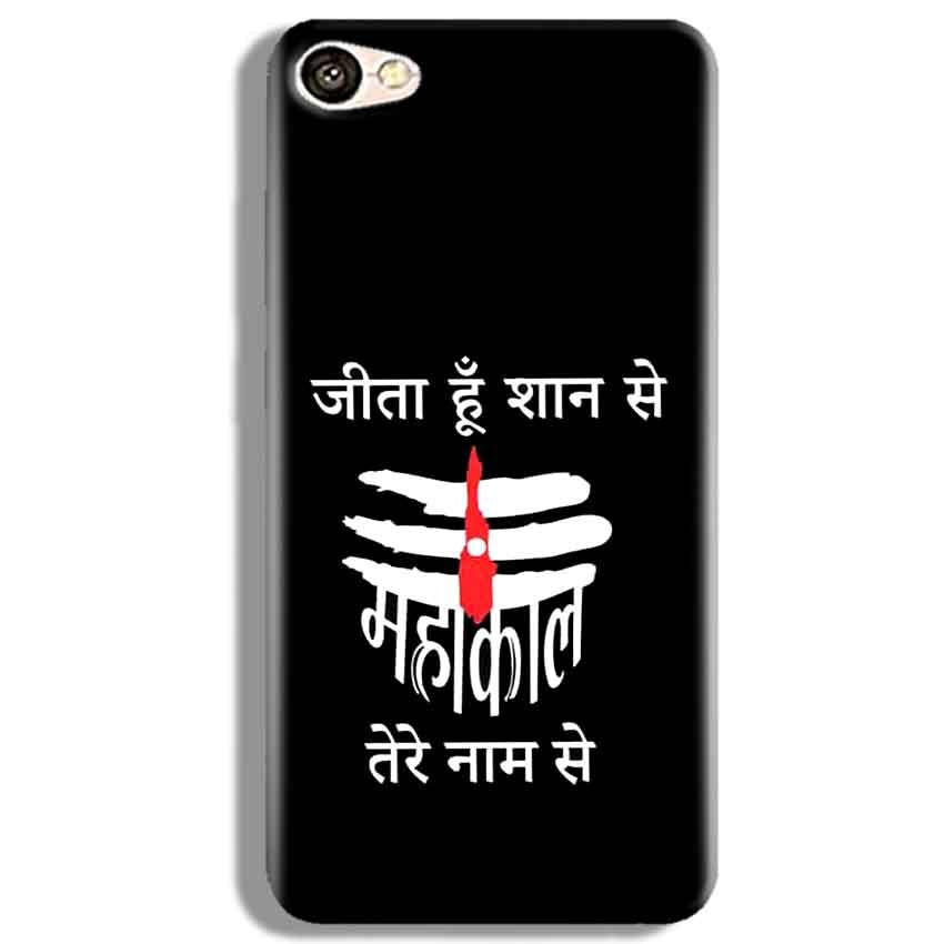 Vivo V5 Mobile Covers Cases Jeeta Hu Shan Sa Mahakal Tere Nam Se- Lowest Price - Paybydaddy.com