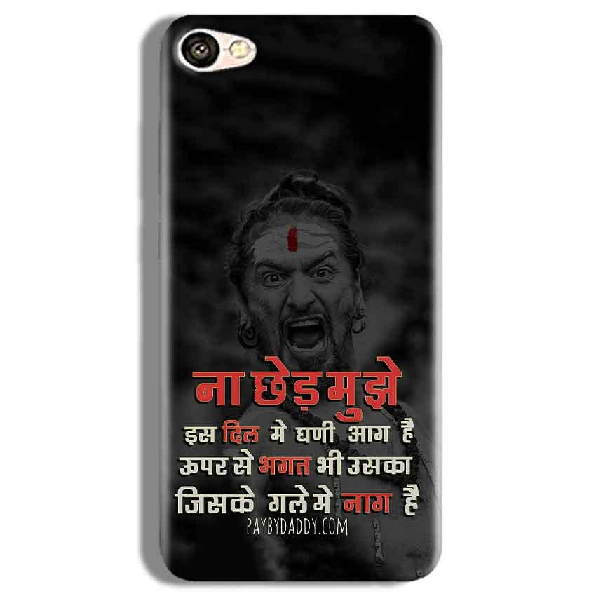 Vivo V5 Plus Mobile Covers Cases Mere Dil Ma Ghani Agg Hai Mobile Covers Cases Mahadev Shiva - Lowest Price - Paybydaddy.com