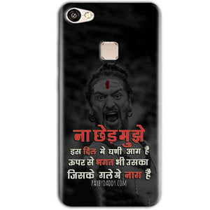Vivo V7 Plus Mobile Covers Cases Mere Dil Ma Ghani Agg Hai Mobile Covers Cases Mahadev Shiva - Lowest Price - Paybydaddy.com