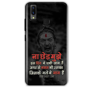 Vivo X21 Mobile Covers Cases Mere Dil Ma Ghani Agg Hai Mobile Covers Cases Mahadev Shiva - Lowest Price - Paybydaddy.com