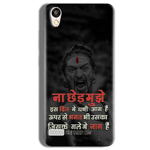 Vivo Y11 Mobile Covers Cases Mere Dil Ma Ghani Agg Hai Mobile Covers Cases Mahadev Shiva - Lowest Price - Paybydaddy.com