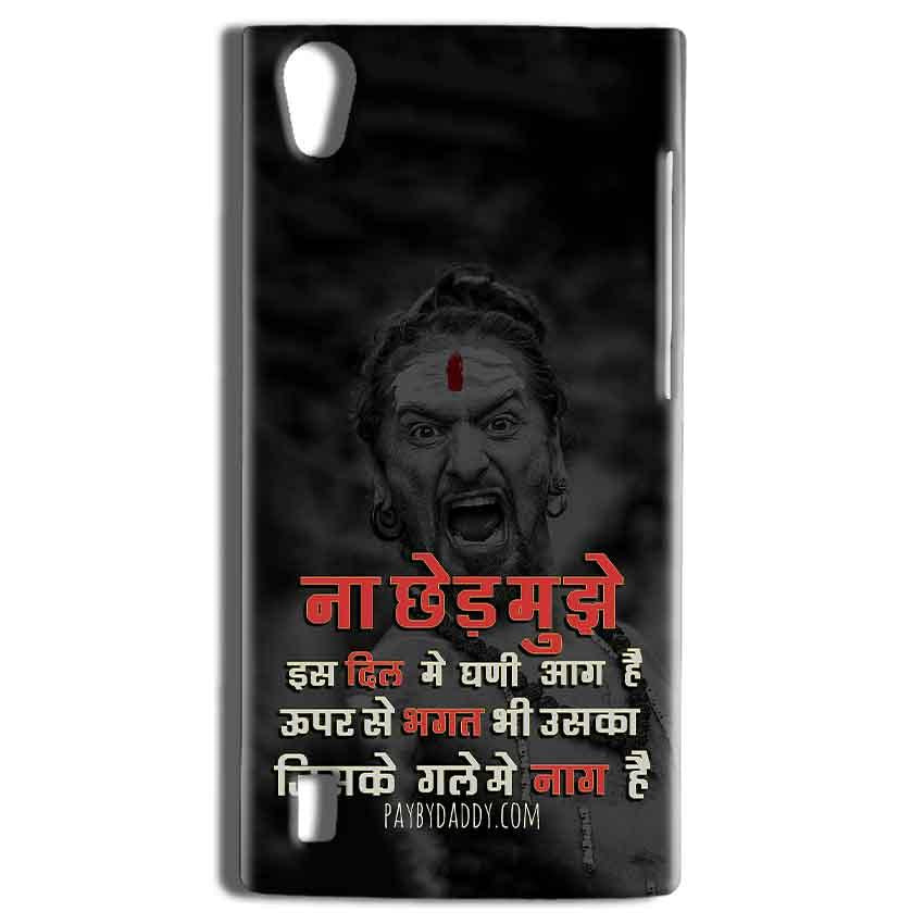 Vivo Y15 Mobile Covers Cases Mere Dil Ma Ghani Agg Hai Mobile Covers Cases Mahadev Shiva - Lowest Price - Paybydaddy.com