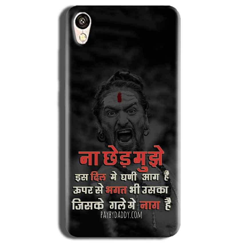 Vivo Y51L Mobile Covers Cases Mere Dil Ma Ghani Agg Hai Mobile Covers Cases Mahadev Shiva - Lowest Price - Paybydaddy.com