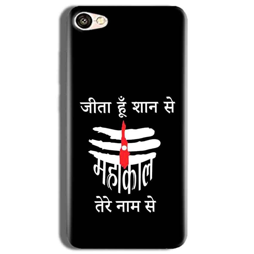 Vivo Y53 Mobile Covers Cases Jeeta Hu Shan Sa Mahakal Tere Nam Se- Lowest Price - Paybydaddy.com