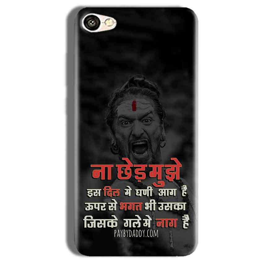 Vivo Y66 Mobile Covers Cases Mere Dil Ma Ghani Agg Hai Mobile Covers Cases Mahadev Shiva - Lowest Price - Paybydaddy.com