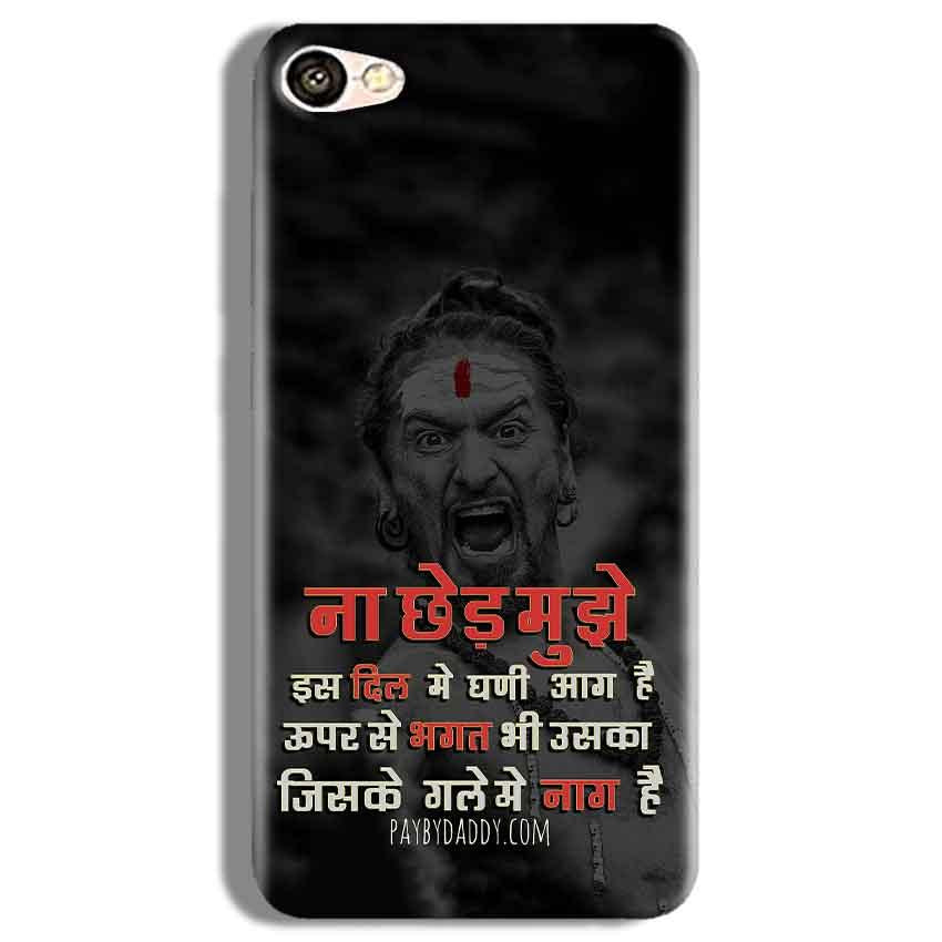 Vivo Y67 Mobile Covers Cases Mere Dil Ma Ghani Agg Hai Mobile Covers Cases Mahadev Shiva - Lowest Price - Paybydaddy.com