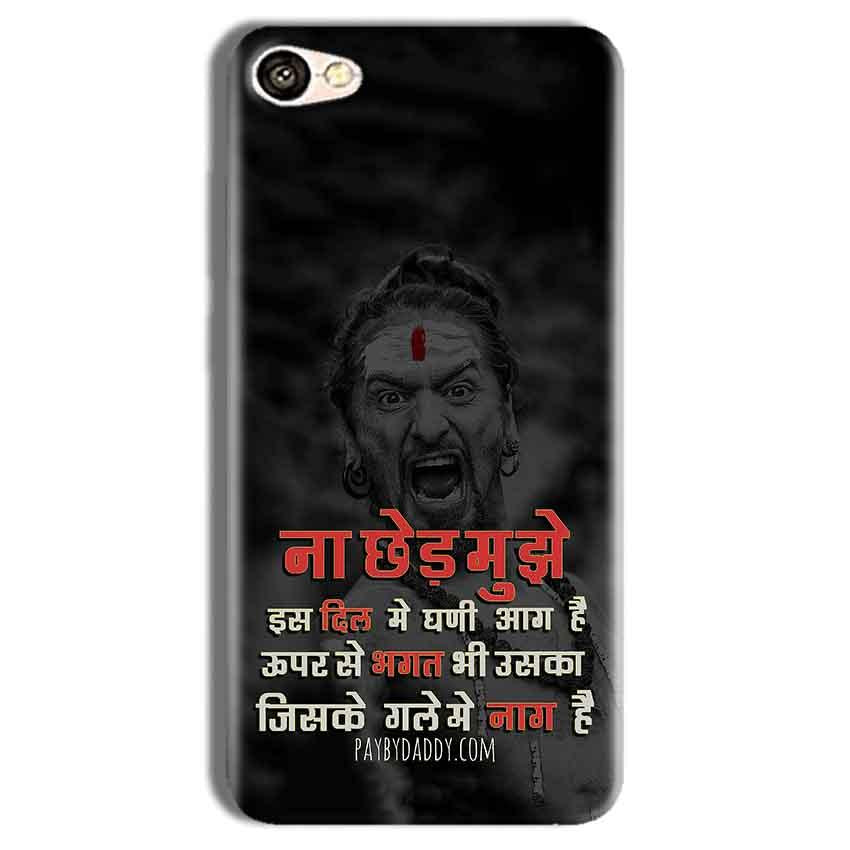 Vivo Y69 Mobile Covers Cases Mere Dil Ma Ghani Agg Hai Mobile Covers Cases Mahadev Shiva - Lowest Price - Paybydaddy.com
