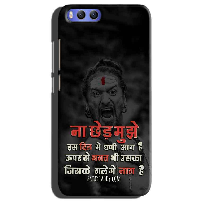Xiaomi Mi 6 Mobile Covers Cases Mere Dil Ma Ghani Agg Hai Mobile Covers Cases Mahadev Shiva - Lowest Price - Paybydaddy.com