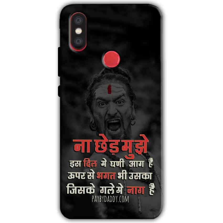 Xiaomi Mi A2 Mi 6X Mobile Covers Cases Mere Dil Ma Ghani Agg Hai Mobile Covers Cases Mahadev Shiva - Lowest Price - Paybydaddy.com