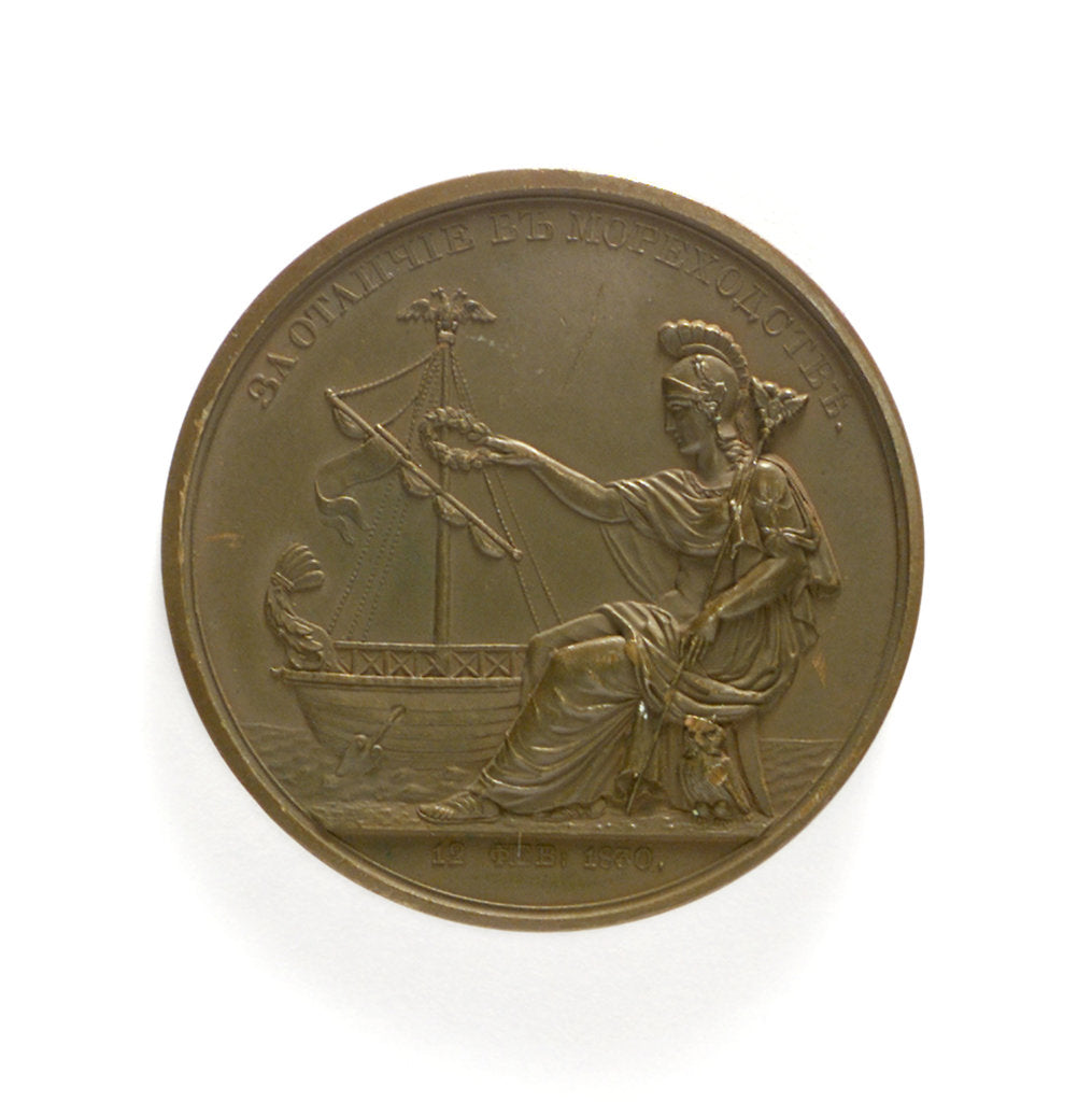 Detail of Russian naval school (navigation) prize medal; reverse by unknown