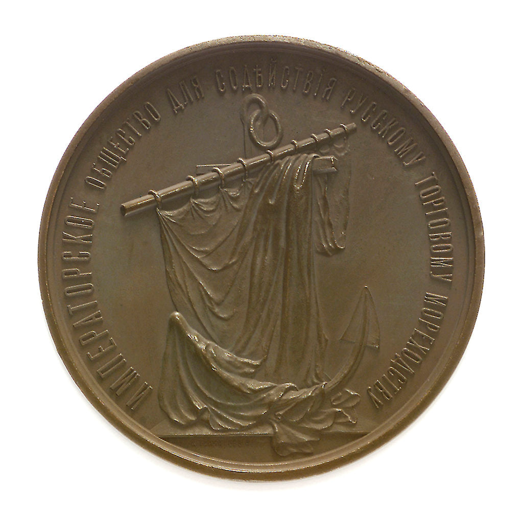 Detail of Medal commemorating the Imperial Society for the development of the Russian Merchant Service; reverse by B.V. Alexejeff