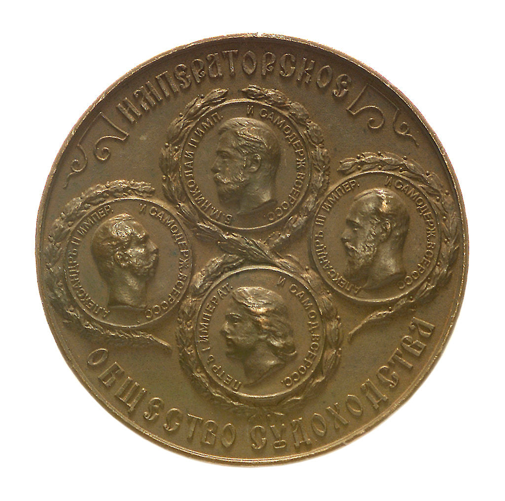 Detail of Medal commemorating the Russian Navigation Society; obverse by Avraam Avenirovich Grilliches