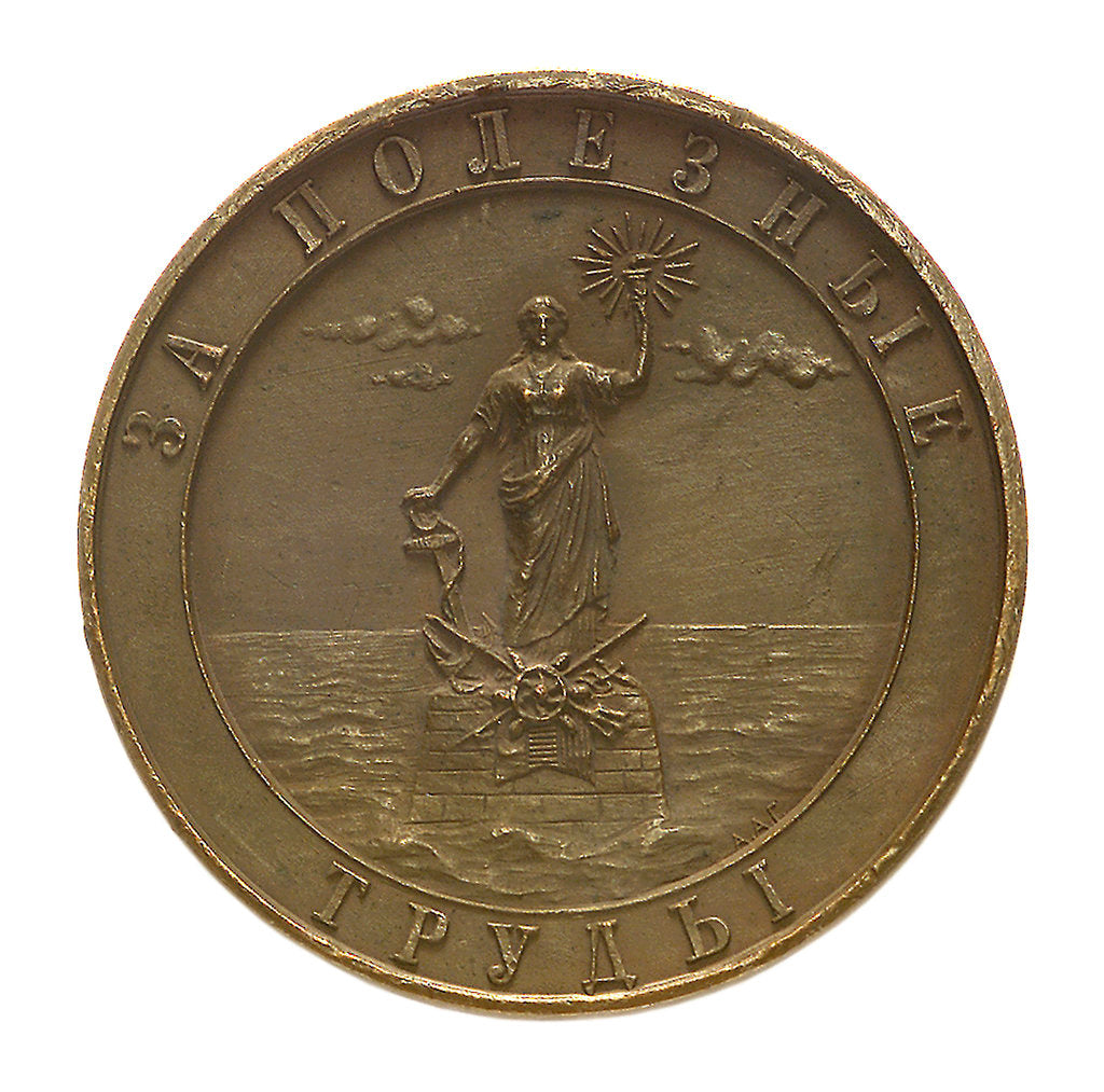 Detail of Medal commemorating the Russian Navigation Society; reverse by Avraam Avenirovich Grilliches