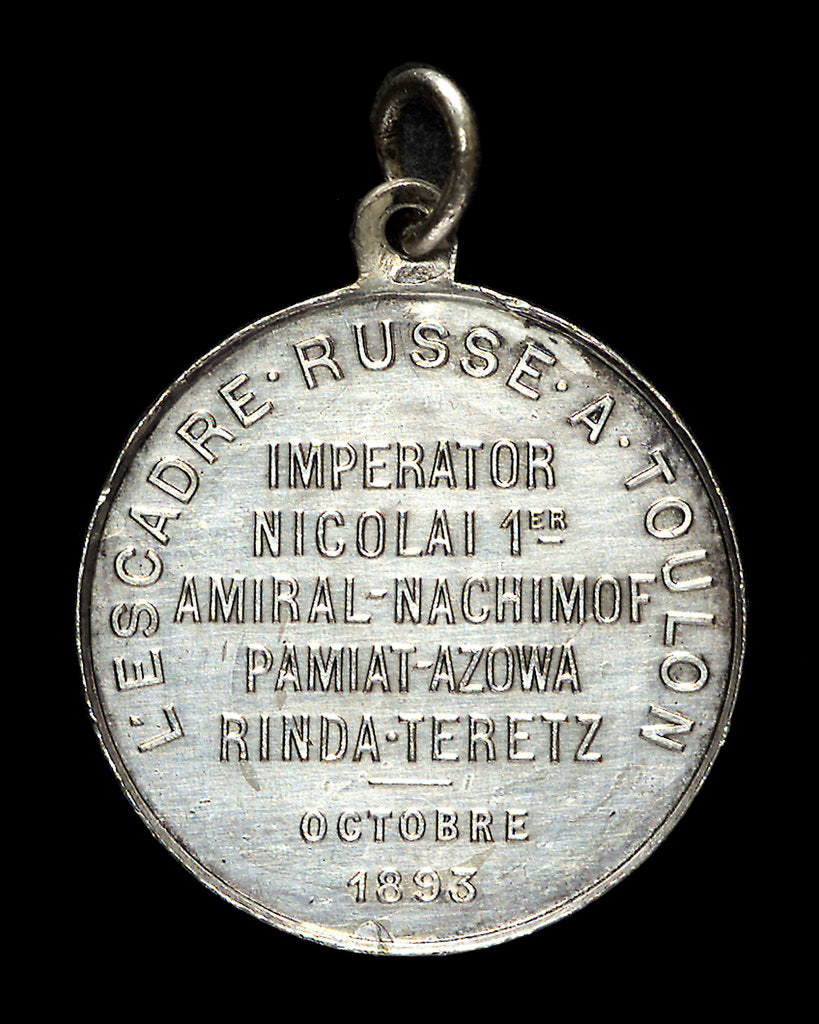 Medal commemorating the visit of the Russian fleet to Toulon, 1893; reverse by A.W.