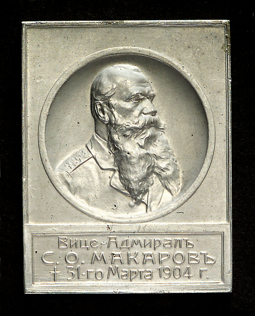 Detail of Memorial plaque commemorating Admiral Makarov and the sinking of the Petropavlovsk, 1904; obverse by unknown