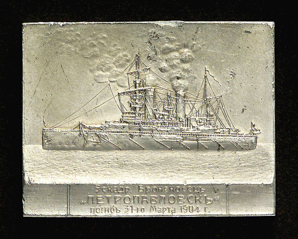 Memorial plaque commemorating Admiral Makarov and the sinking of the Petropavlovsk, 1904; reverse by unknown