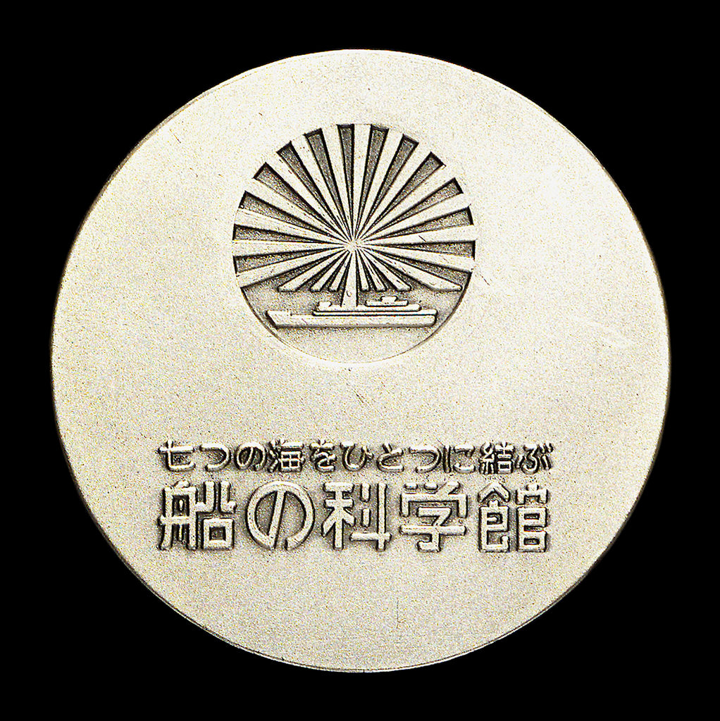 Detail of Medal commemorating the Museum of Maritime Science, Tokyo; reverse by unknown