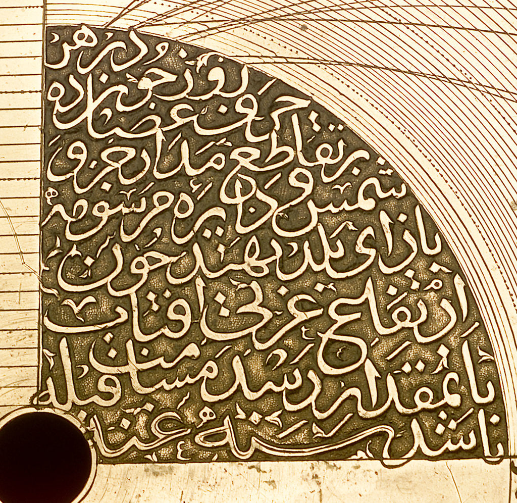 Detail of Astrolabe: detail date reverse by Muhammad Muqim al-Yazdi
