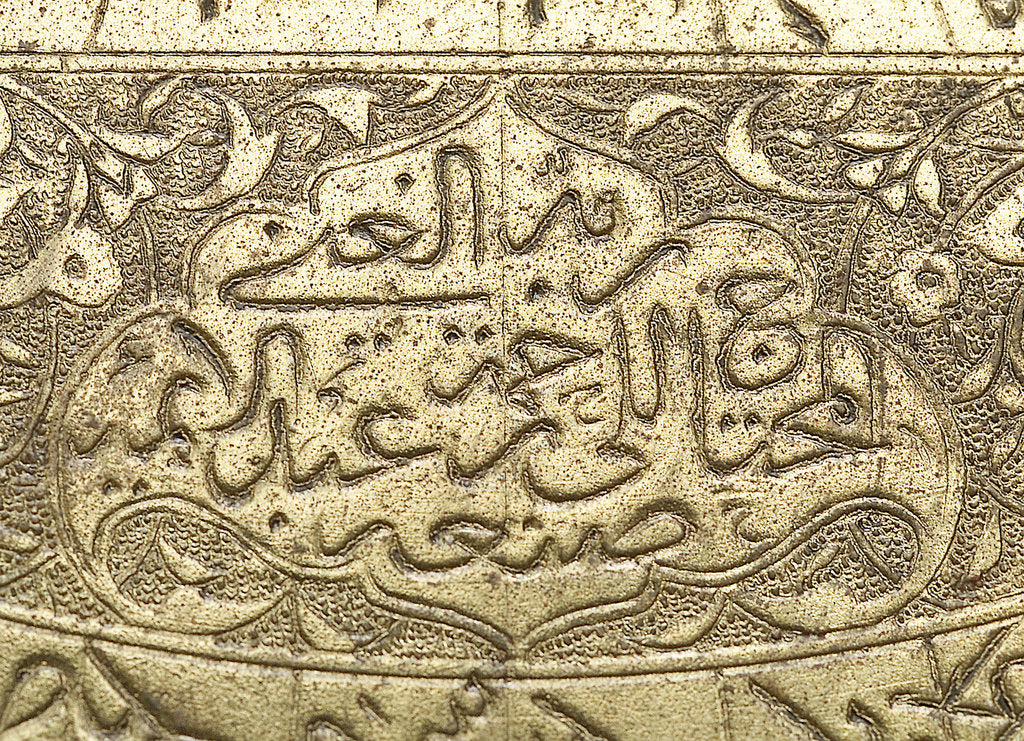 Detail of Astrolabe: detail of signature by Abd al-A'imma