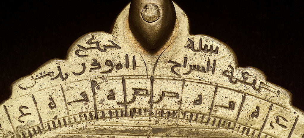 Detail of Astrolabe: detail of throne reverse by al-Sarraj