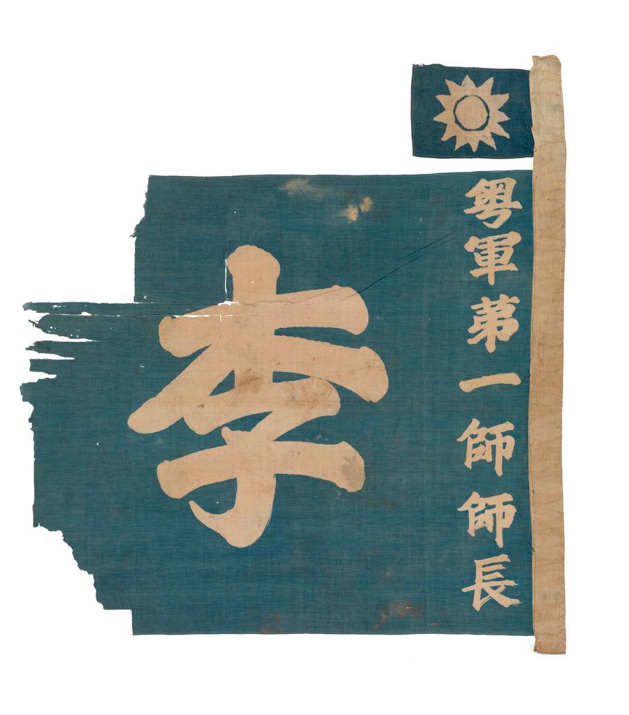 Detail of Chinese False Colours Flag by unknown
