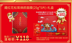 [CNY Sale] Saffron Mask 藏红花松茸面膜