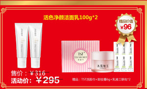 [CNY Sale] Gentle Reviving Cleanser 活色净颜洁面乳 * 2