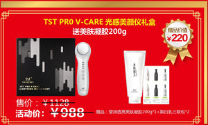 [CNY Sale] Pro V-Care Face Massager Set 美颜仪配套