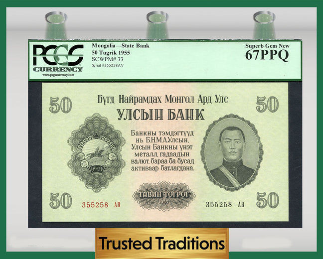 TT PK 0033 1955 MONGOLIA STATE BANK 50 TUGRIK PCGS 67 PPQ POP ONE FINEST KNOWN!