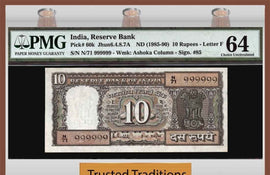 TT PK 0060k 1985-90 INDIA 10 RUPEES EXOTIC SERIAL NUMBER SOLID 999999 PMG 64