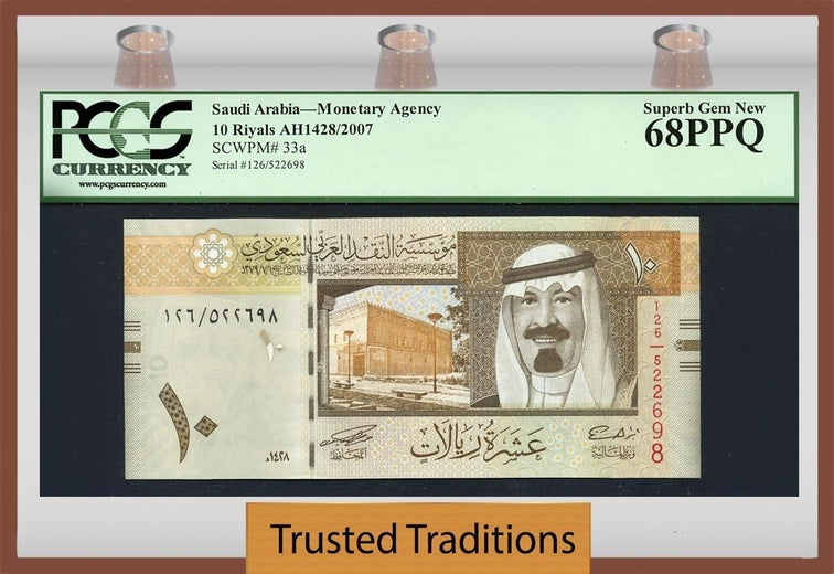 TT PK 0033a 2007 SAUDI ARABIA KING ABDULLAH PCGS 68 PPQ SUPERB 1 OF 2 NONE FINER