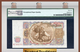 TT PK 0085a 1951 BULGARIA NATIONAL BANK  50 LEVA PMG 66 EPQ GEM NONE FINER!