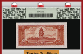"TT PK 0033 1987 CAMBODIA 5 RIELS ""MULTI COLOR FIBERS"" PCGS 67 PPQ SUPERB GEM NEW!"
