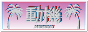 Motivation - Vinyl Sticker