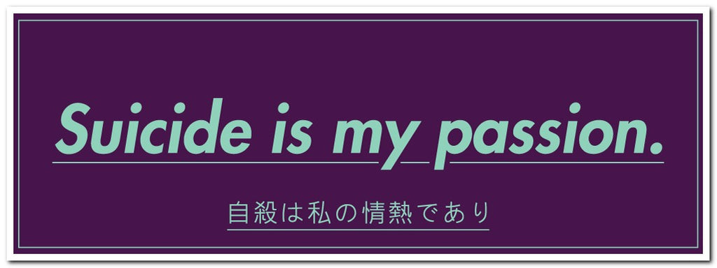 Suicide is my passion - Vinyl Sticker