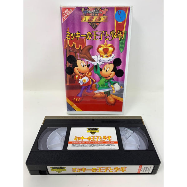 Disney Japan VHS Prince and the Pauper - Tokyo Retro Gaming
