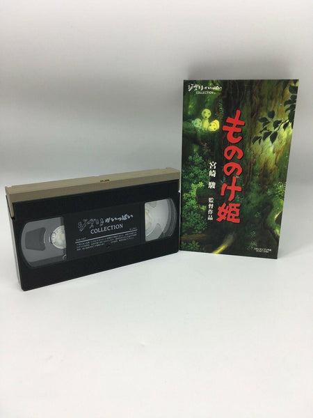 Rare Studio Ghibli Princess Mononoke Video VHS Japan - Tokyo Retro Gaming
