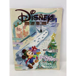Official Disney Fan Magazine Japan 289 - Tokyo Retro Gaming