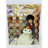 Official Disney Fan Magazine Japan 290 - Tokyo Retro Gaming