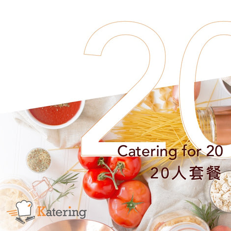 Party Room 到會 20 - 25 人 套餐 Catering Set for 20 - 25 People