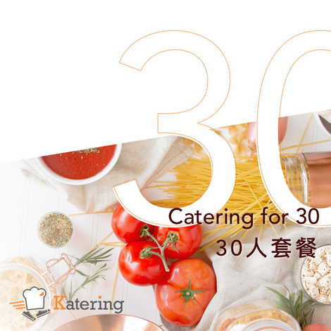 Party Room 到會 30 - 35 人 Catering Set for 30 - 35 People