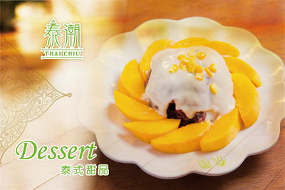 椰汁芒果糯米飯 Sticky Rice with Fresh Mango and Coconut Cream