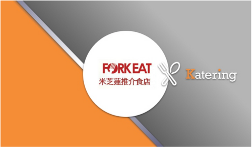 Fork Eat 6 Pax Set in Chinese Style 中式套餐6人份 - Katering 點點到會