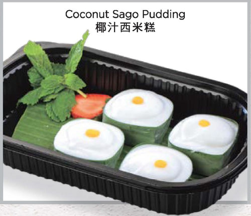 椰汁西米糕 Coconut Sago Pudding 12pcs